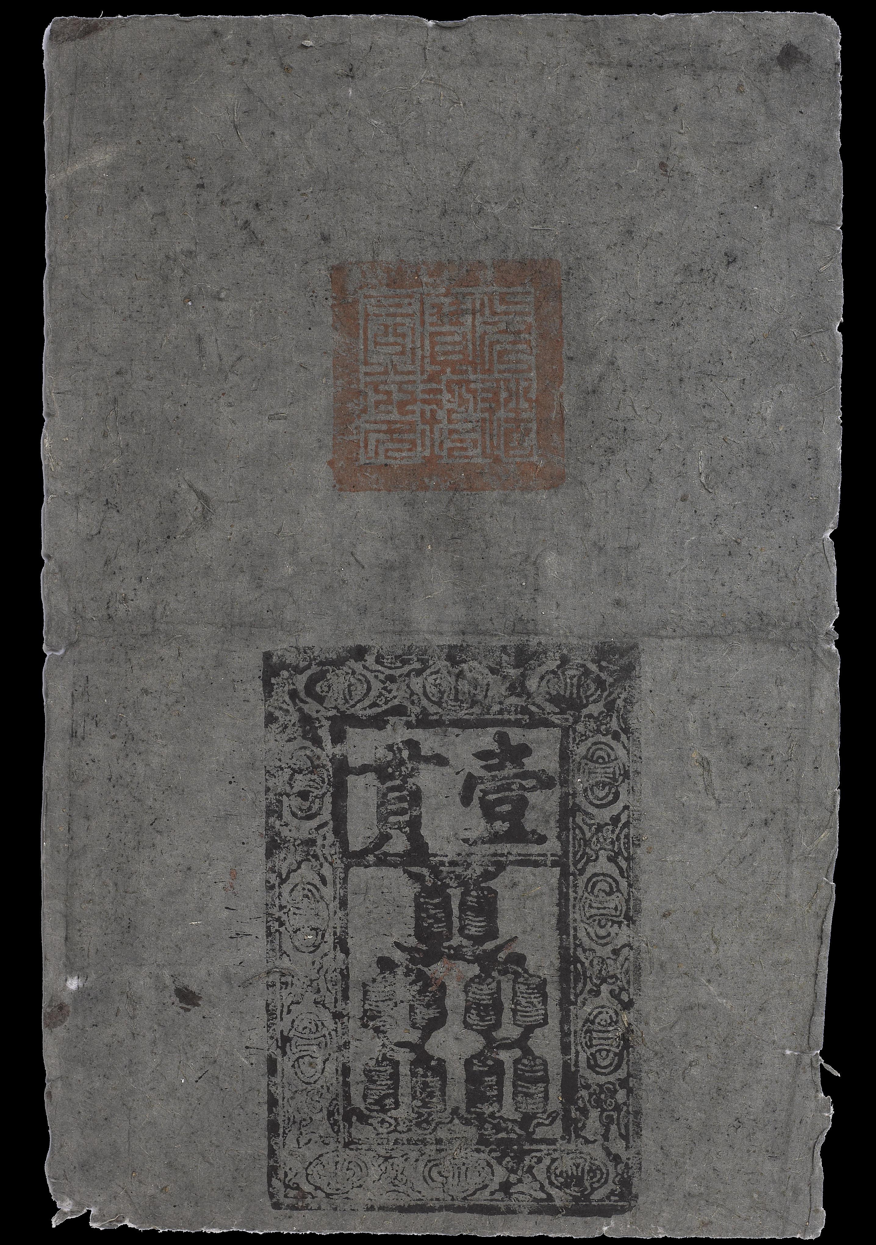 Chine, Ming, de 1368 à 1644, 1 kwan, 1000 pièces de monnaie : 1398