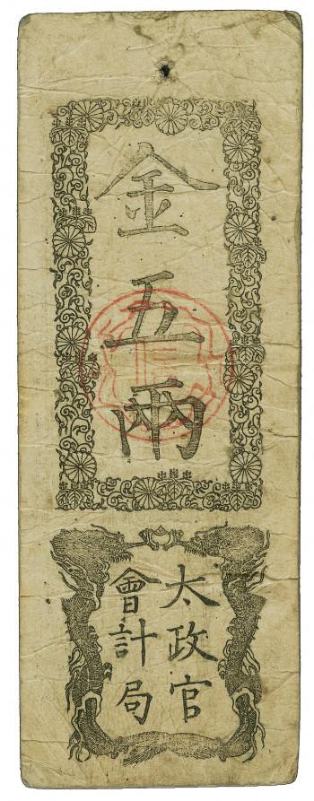 morceau de papier de forme allongée, idéogrammes japonais
