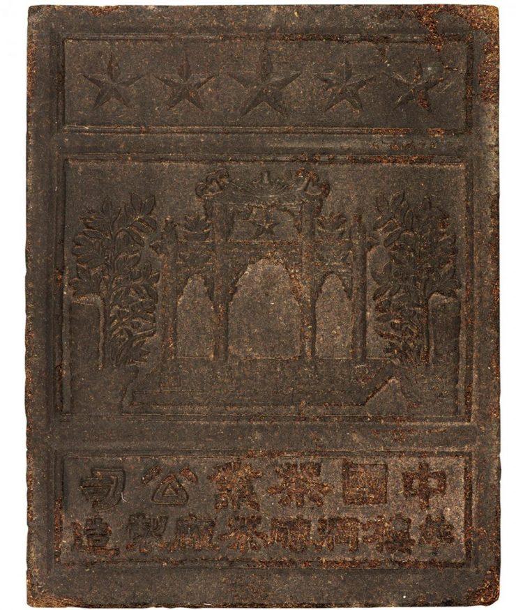 brique de thé ornée de symboles chinois