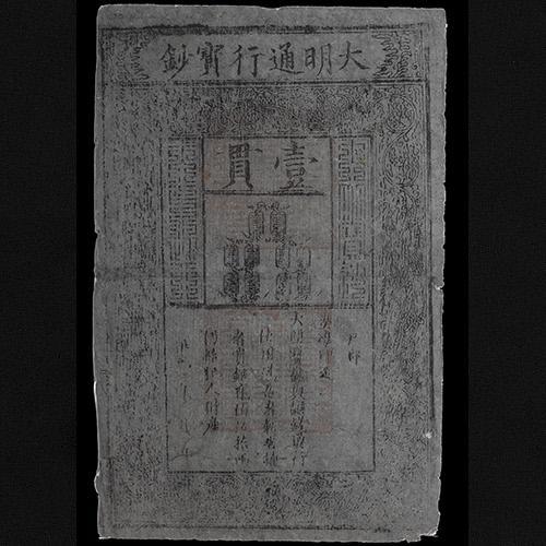 Monnaie de papier rectangulaire ornée de caractères chinois et d'une bordure.