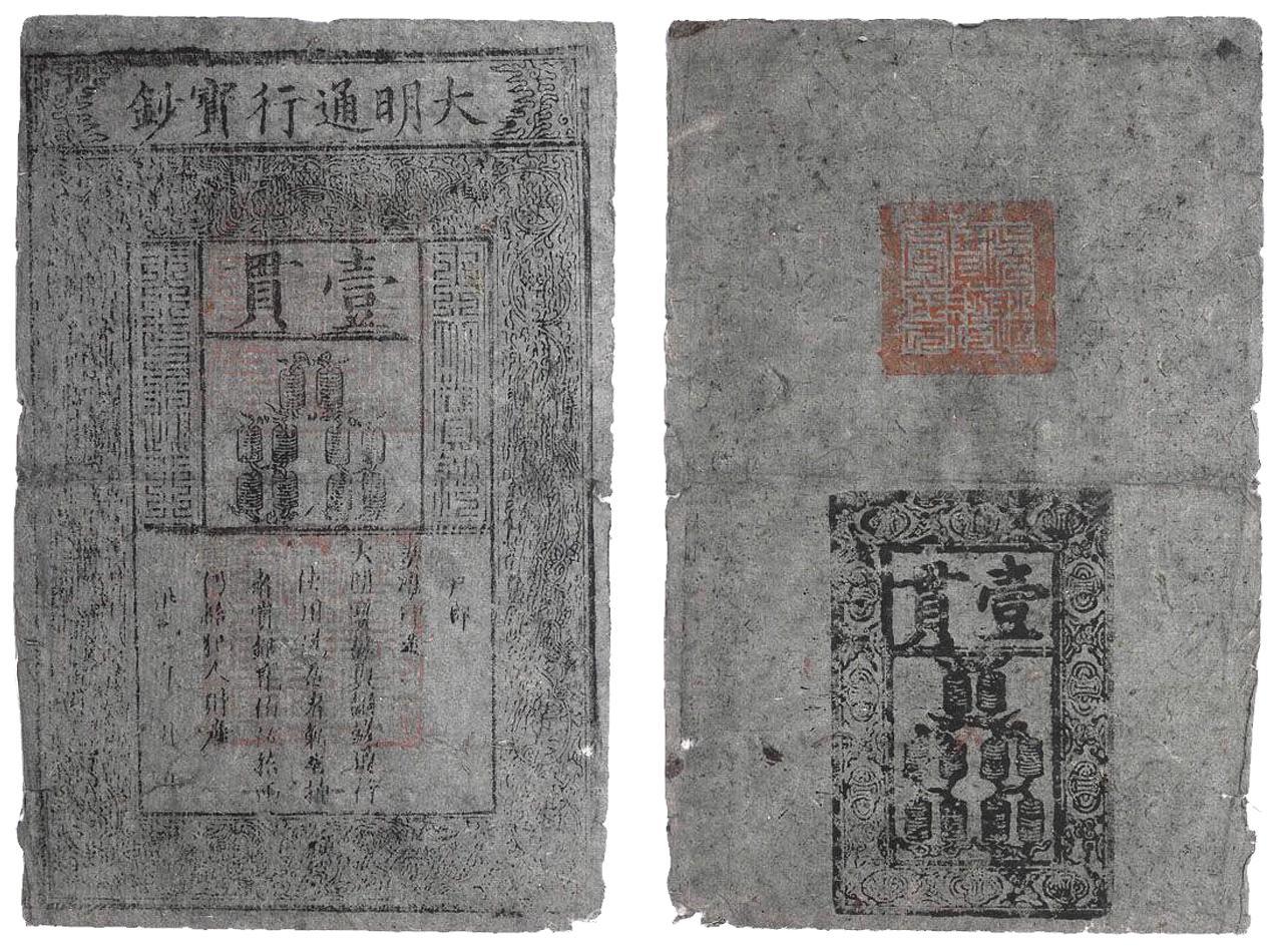 Papier gris, vertical, marqué de caractères chinois et illustré de piles de pièces de monnaie.